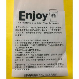スターバックスコーヒー(Starbucks Coffee)の🉐スターバックス ドリンク引換チケット 1枚(フード/ドリンク券)