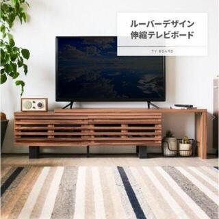 新品 伸縮式テレビボード おしゃれ TV台(棚/ラック/タンス)