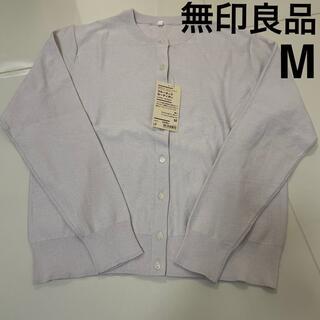 MUJI (無印良品) - 無印良品 UVカット コットンシルク クルーネック カーディガン