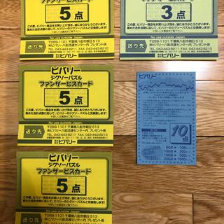 ビバリー ファンサービスカード(その他)