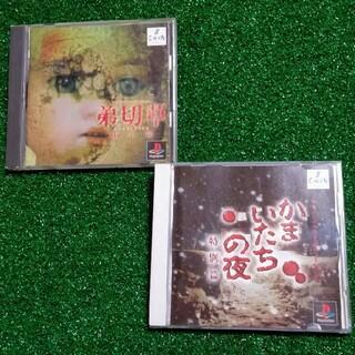 プレイステーション(PlayStation)のPSソフト『弟切草 蘇生篇』+『かまいたちの夜 特別篇』2点セット/まとめ売り(家庭用ゲームソフト)