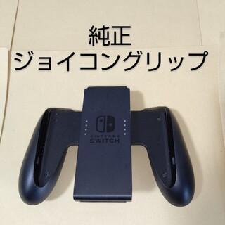 Nintendo Switch - Switch 任天堂 純正 ジョイコングリップ Joy-Con スイッチ