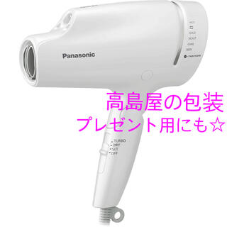 Panasonic - 新品ドライヤー Panasonic EH-NA9E-W