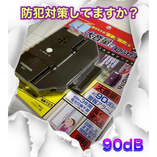 ヤザワコーポレーション(Yazawa)のYAZAWA 薄型窓アラーム衝撃開放センサー窓ロック SE57BR(防災関連グッズ)