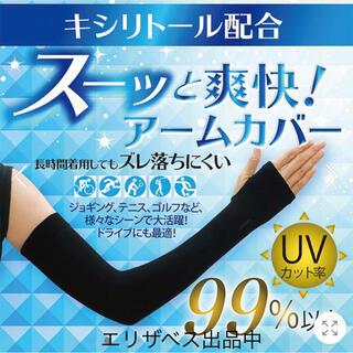 ● 冷感 アームカバー UV 日焼け対策 速乾 運転 アウトドア (b)