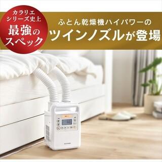 ふとん乾燥機 ハイパワーツインノズル ホワイト FK-WH1(衣類乾燥機)