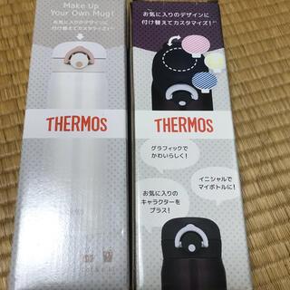 THERMOS - サーモス 0.5L 2個