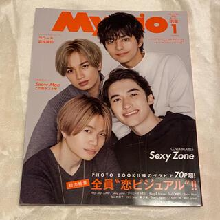 Myojo 明星 2020年1月号 ちっこい sexy zone 表紙(アート/エンタメ/ホビー)