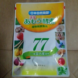 あもう酵素77(その他)
