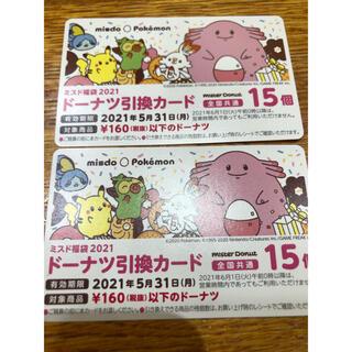 新品未使用 ミスタードーナツ引換券 15個 2枚 6/30まで(フード/ドリンク券)