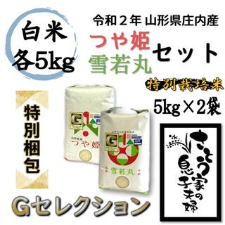 令和2年 【特別梱包】つや姫5kg・雪若丸5kg 白米セット Gセレクション(米/穀物)