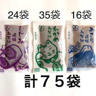 即席みそ汁 75袋 インスタント 味噌汁(インスタント食品)