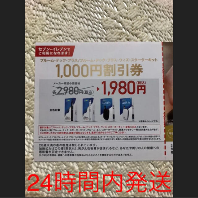 PloomTECH(プルームテック)のプルームテックプラス/ウィズ 1000円割引券 JT     セブンイレブン用 メンズのファッション小物(タバコグッズ)の商品写真