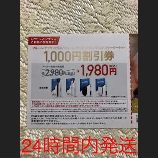 プルームテック(PloomTECH)のプルームテックプラス/ウィズ 1000円割引券 JT     セブンイレブン用(タバコグッズ)