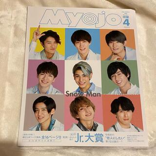 myojo 明星 2020年4月 ちっこい snow man Myojo(アート/エンタメ/ホビー)