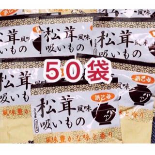 松茸吸い物 浜乙女 50袋  送料無料(調味料)