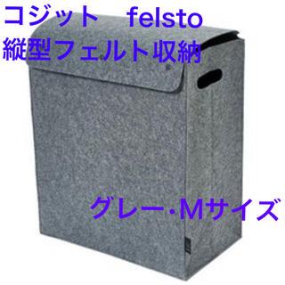 縦型フェルト収納/コジット/グレー•M(ケース/ボックス)