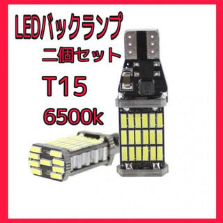 即発送 SMD T15 SMD LEDバルブ二個セット