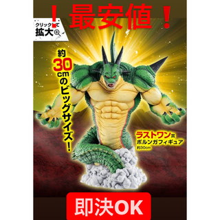 BANDAI - ドラゴンボール 一番くじ ラストワン賞 ポルンガ