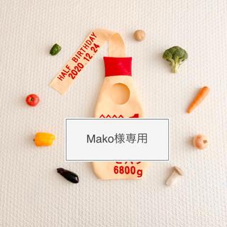 キューピーハーフバースデー Mako様 5-4(その他)