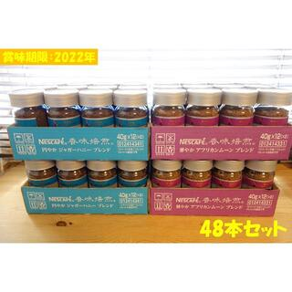 Nestle - 【SALE】ネスレ 香味焙煎 コーヒー 48本 円やか 鮮やか