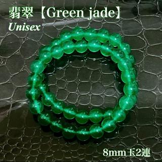 翡翠【Green jade】ブレスレット パワーストーン(ミャンマー産) 2連