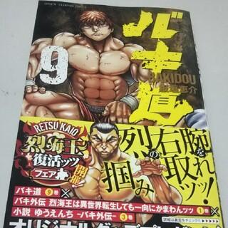 バキ道 9(少年漫画)