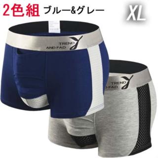 【ネイビー&グレー:XL】爽やか感触上向き個室 ボクサーパンツ D(ボクサーパンツ)
