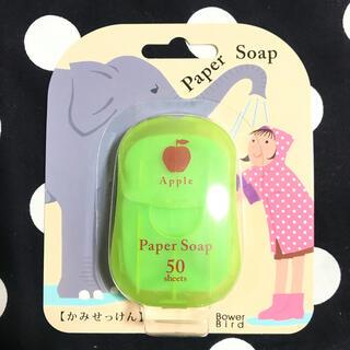 【新品】ポケットサイズの紙せっけん アップル1個 フィルム石鹸 ペーパーソープ(防災関連グッズ)
