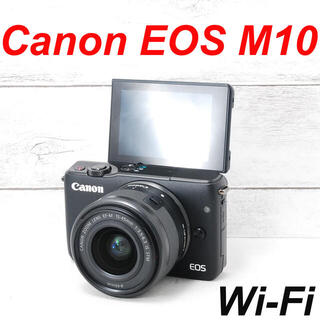 キヤノン(Canon)の❤️人気ミラーレス❤️Wi-Fi&自撮り❤️Canon EOS M10(ミラーレス一眼)