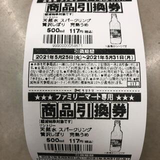 新商品天然水スパークリング 完熟うめ ファミリーマート無料引換券25枚(フード/ドリンク券)