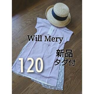WILL MERY - 新品 タグ付 Will Mery  バックチュールワンピース 120
