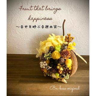 金運アップ⁉︎ 幸せを呼ぶブッダナッツ イエローアレンジ(ドライフラワー)