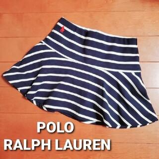 ポロラルフローレン(POLO RALPH LAUREN)の【美品】POLO RALPH LAUREN スカート 110(スカート)