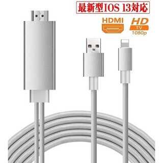 iPhone HDMI変換ケーブル アイフォン HDMI  モニタ投影(映像用ケーブル)