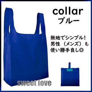 エコバッグ ブルー【しっかり厚手タイプ】マイバック メンズ おすすめ(エコバッグ)