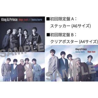 Johnny's - king&prince キンプリ Magic Touch ステッカー ポスター