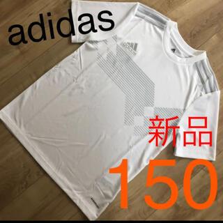 adidas - ☆新品☆adidas アディダス ジュニアTシャツ ホワイトシルバー150サイズ