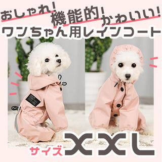 オシャレ 散歩 ペット用 レインコート ピンク XXLサイズ リード通し付