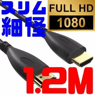 【スリムタイプ】HDMIケーブル 1.2m スリム 細径 細線タイプ PS4対応(映像用ケーブル)