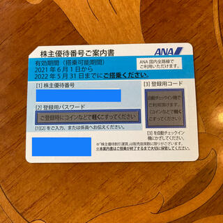 エーエヌエー(ゼンニッポンクウユ)(ANA(全日本空輸))のANA 株主優待券 割引券(その他)