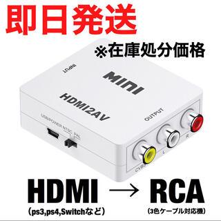 【即日発送】HDMI to コンポジット コンバーター av RCA アダプタ(映像用ケーブル)