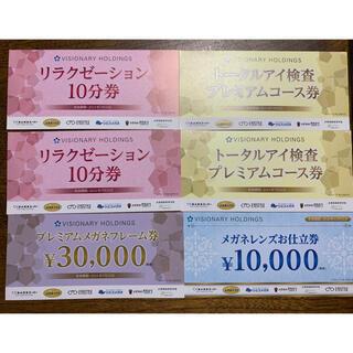 メガネスーパー  プレミアム メガネフレーム 券 セット 株主優待(ショッピング)