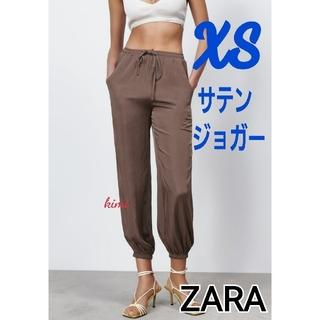 ZARA - ZARA (XS) サテンジョガーパンツ