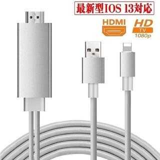 iPhone HDMI変換ケーブル アイフォン HDMI Light(映像用ケーブル)