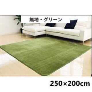 ☆Lサイズ☆カーペット/絨毯/ラグ/グリーン■(ラグ)
