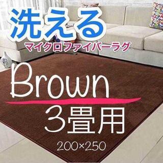 大きいサイズ★洗えるラグマット ブラウン 3畳用 200?×250?★,(ラグ)