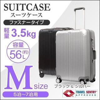 新品★スーツケース Mサイズ 軽量 5泊~7泊用★色:選択(トラベルバッグ/スーツケース)