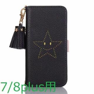【iPhone7/8plus用/ブラック】手帳型 スタンド機能 スター スマイル