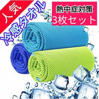 冷却タオル 3枚セット クールタオル UVカット スポーツタオル 日焼け防止(タオル/バス用品)